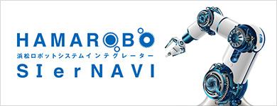 HAMAROBO SIerNAVI 浜松ロボットシステムインテグレーター