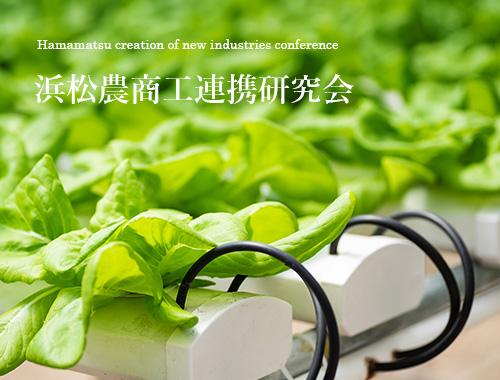 浜松農商工連携研究会