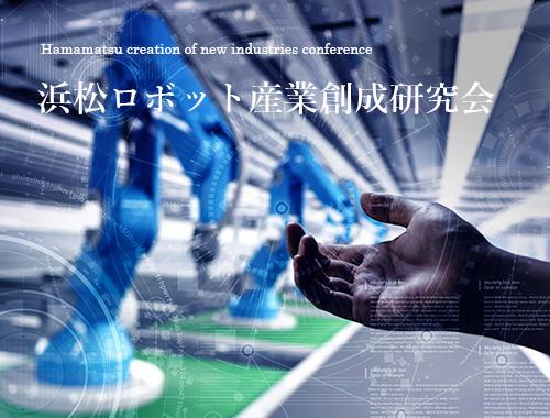 浜松ロボット産業創成研究会
